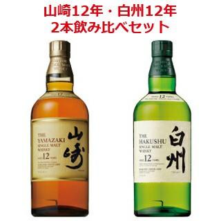 山崎12年 / 白州12年 700ml (箱なし) 2本飲み比...