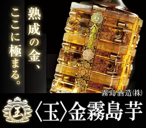 〈玉〉金霧島 芋 30度 900ml 【豪華専用桐箱入】 ...