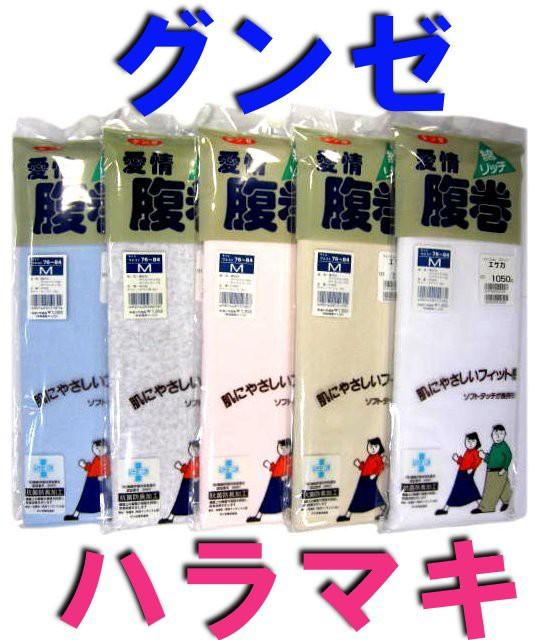 【グンゼ/コーカン】綿リッチ/腹巻/腹巻き/腹巻レ...