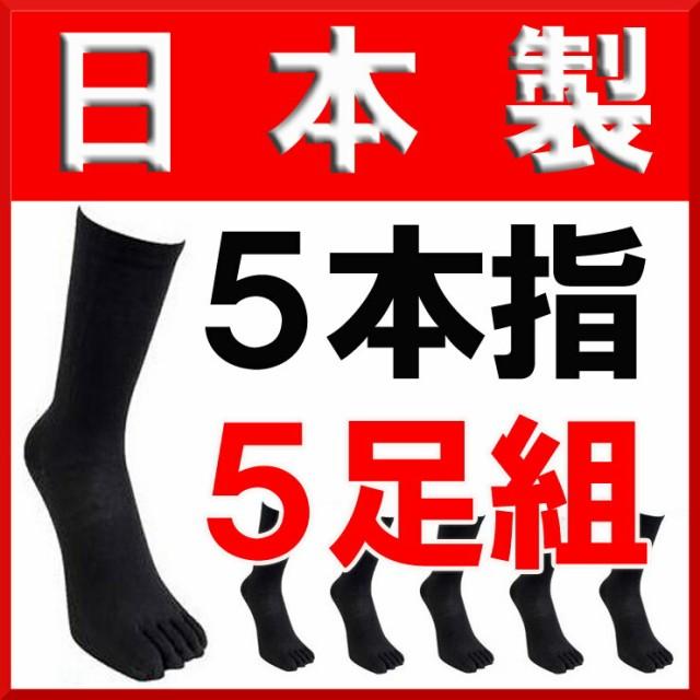 送料無料(ネコポスの場合)日本製/5本指靴下/五...