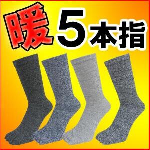 【メンズ】あつたか5本指ソックス/5本指靴下/五...