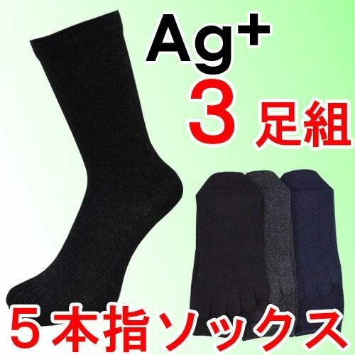 【メール便送料無料】銀イオン!5本指3足組靴下で...