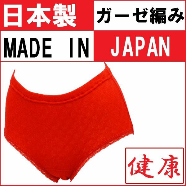 日本製ガーゼ編みショーツ/赤いパンツ/赤 パンツ/...