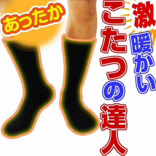 メンズ【裏起毛】こたつの達人靴下/DON-6P53 靴下...