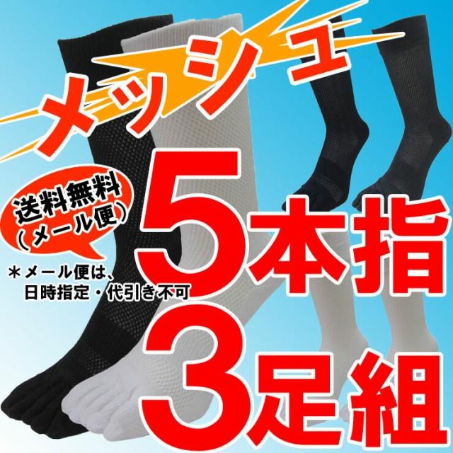 送料無料(メール便の場合)メッシュタイプ5本指...