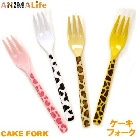 ANIMALIFE(アニマライフ)メラミンケーキフォーク...