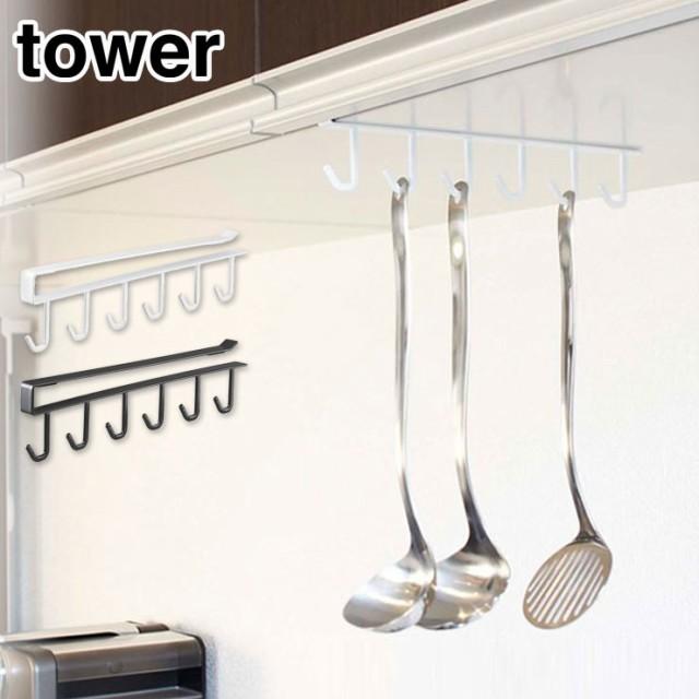 Tower(タワー) 戸棚下 収納 キッチンツ...