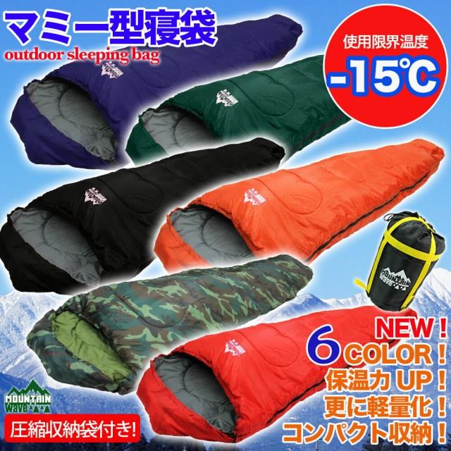 送料無料!寝袋 シュラフ 洗える 耐寒温度-15℃ ...