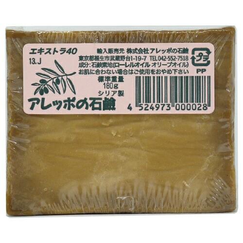 【あす着】アレッポの石鹸 エキストラ40【定形外...