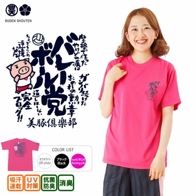 部活Tシャツ 部活シリーズ バレーボール党 吸...
