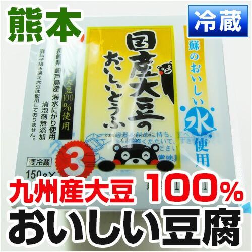 熊本県産 豆腐  九州産 大豆100%使用 おいしい ...