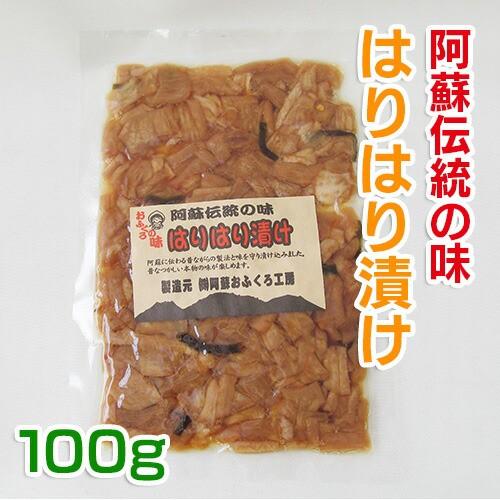 熊本産  阿蘇伝統の味 はりはり漬け 100g   【 野...