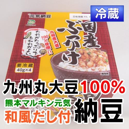 熊本産  納豆  和風だし付き 九州産大豆100%使用...