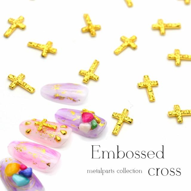 エンボスクロスパーツ 2個入 クロス 十字架 エン...