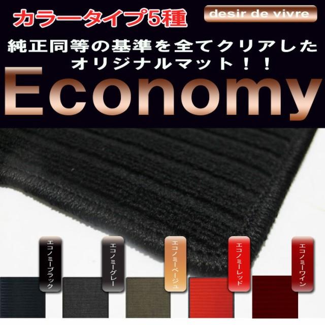 フロアマット エコノミー SUZUKI スズキ ソリオ /...