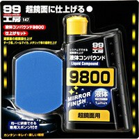 SOFT99 ソフト99 液体コンパウンド9800仕上げセッ...