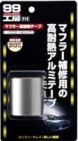 SOFT99 ソフト99 マフラー高耐熱テープ  ( 1本(50...