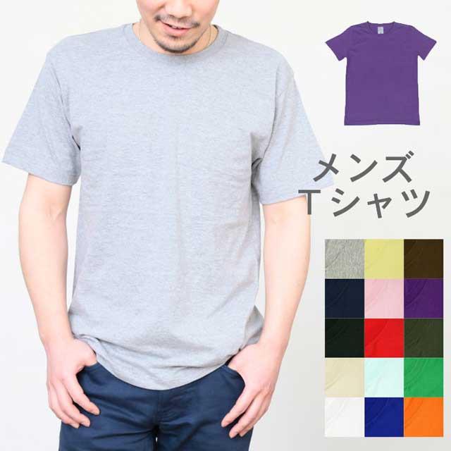 [メール便]メンズ無地Tシャツ ゆうメール ※ラ...