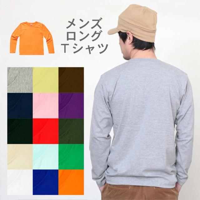 [メール便]メンズ無地ロンT ゆうメール ※ラッ...