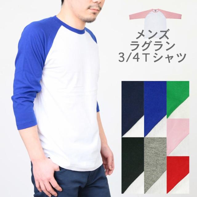 [メール便]メンズラグラン7分丈Tシャツ ※ラッピ...