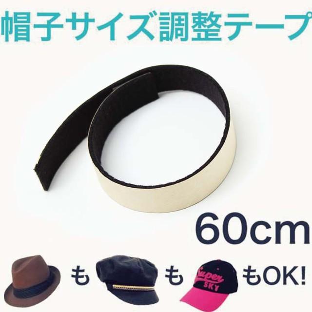 [メール便]帽子サイズ調整テープ60cm zcho0001