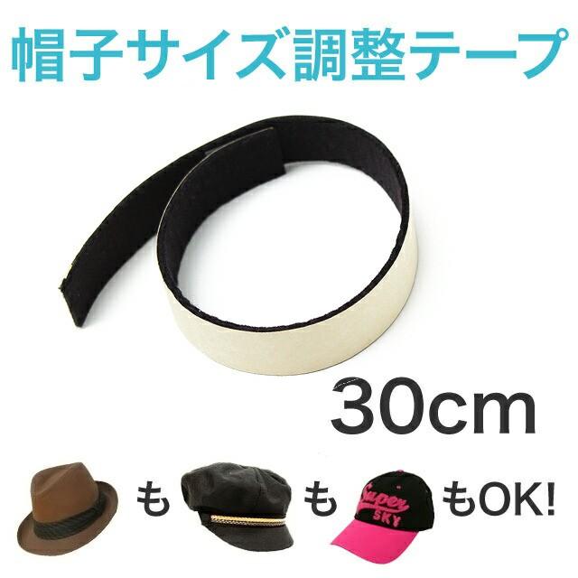 [メール便]帽子サイズ調整テープ30cm zcho0002