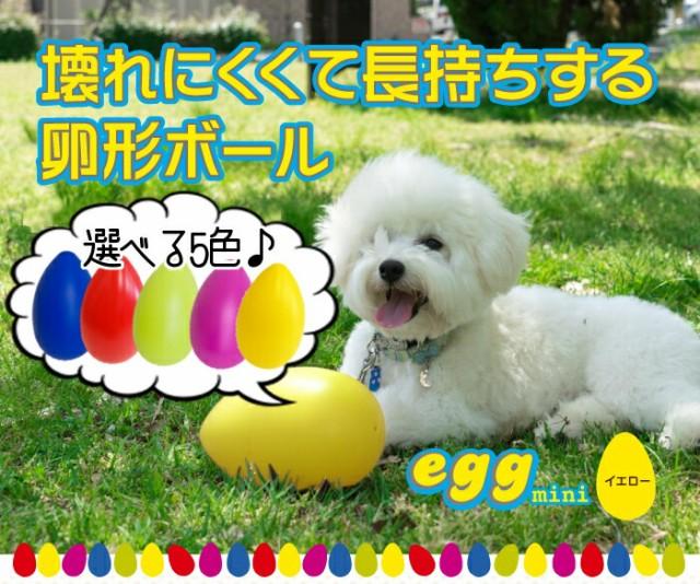 ▼[犬 おもちゃ ボール]エッグミニ レッド・イエロー・マゼンタ・ブルー・イエロー[OFT]【D】[お出掛け・おでかけ・散歩・犬・ペット・