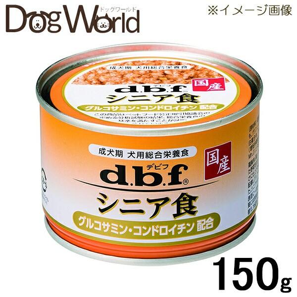 デビフ 犬用 缶詰 シニア食 グルコサミン・コンド...