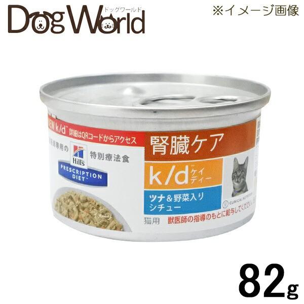 【ばら売り】 ヒルズ 猫用 療法食 k/d ツナ&野菜...