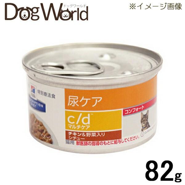 【ばら売り】 ヒルズ 猫用 療法食 c/d マルチケア...