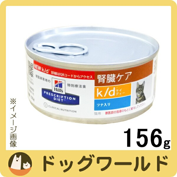 ヒルズ 猫用 k/d ツナ 缶詰 156g [ばら売り]
