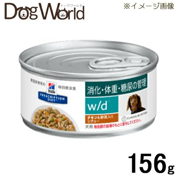 【ばら売り】 ヒルズ 犬用 療法食 w/d チキン&野...