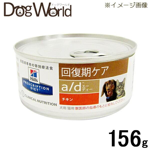 【ばら売り】 ヒルズ 犬猫用 療法食 a/d 缶詰 156...