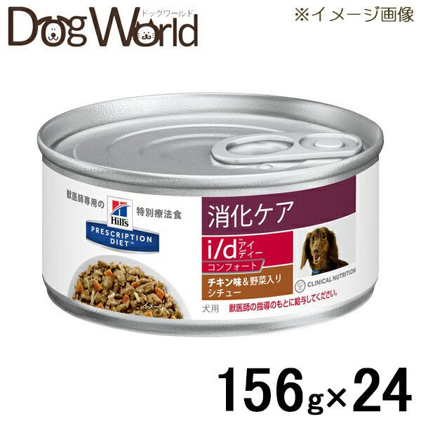 SALE ヒルズ 犬用 療法食 i/d Low Fat チキン味&...