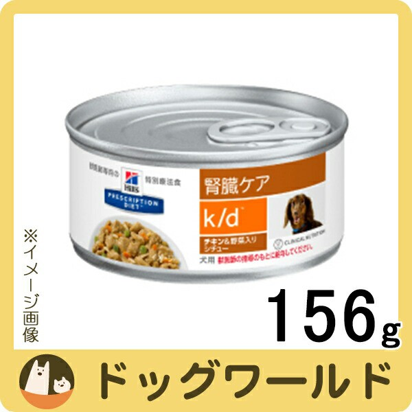 【ばら売り】 ヒルズ 犬用 療法食 k/d チキン&野...