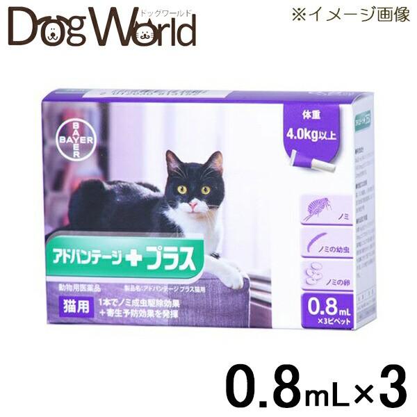 バイエル アドバンテージプラス 猫用 4kg以上用 0...