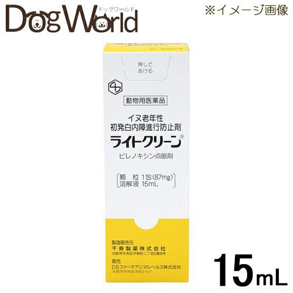 ライトクリーン 【イヌ老年性初発白内障進行防止...