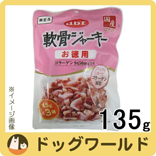 デビフ 軟骨ジャーキー お徳用 135g (45g×3袋) ...