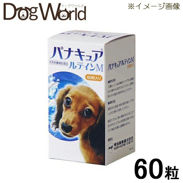 明治製菓 パナキュア ルテインM 犬用 60粒入り