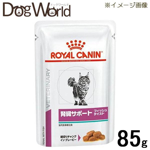 【ばら売り】 ロイヤルカナン 猫用療法食 腎臓サ...