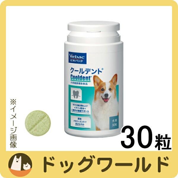 ビルバック 犬用健康補助食品 クールデント 30粒 ...