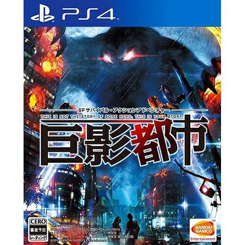 巨影都市 【中古】 PS4 ソフト / 中古 ゲーム
