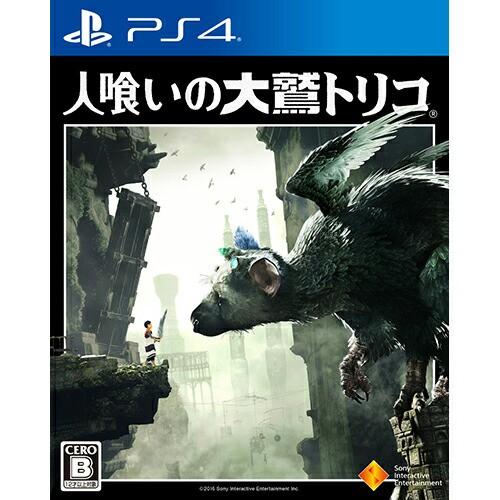 人喰いの大鷲トリコ 初回限定版 【PS4】【ソフト...