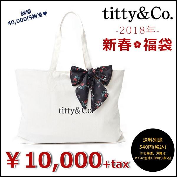 【福袋 2018】 titty&co ティティーアンドコー ...
