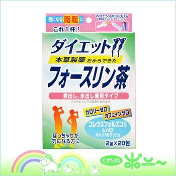 本草 フォースリン茶 2g×20包【本草製薬】【4987...