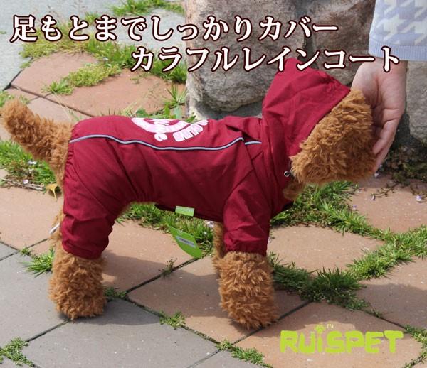 カラフルレインコート/ワインレッド 中-大型犬用...