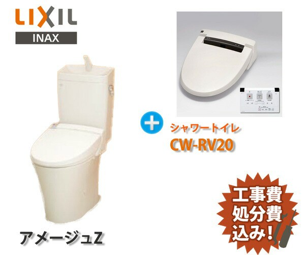 INAX LIXIL 節水 便器・トイレ リフォー...
