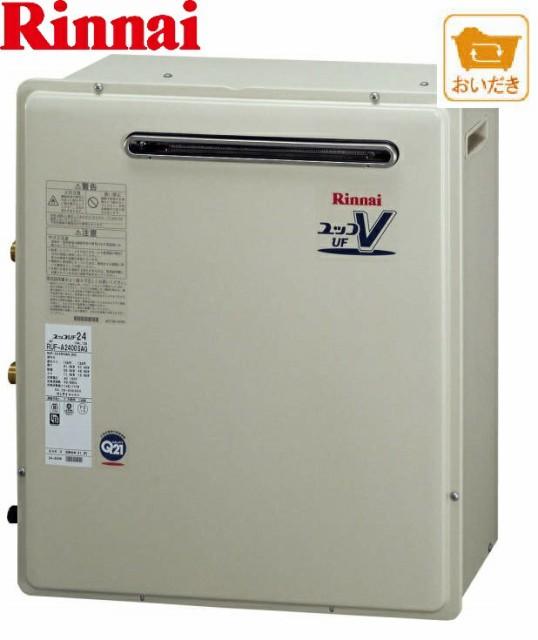 RUF-A2400SAG+MBC150リンナイ ガス給湯器 リフォ...