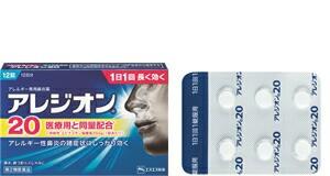 【第2類医薬品】アレジオン20(12錠)2個 [アレジ...