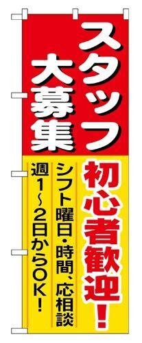 【送料無料】のぼり 1286 スタッフ大募集初心者歓...